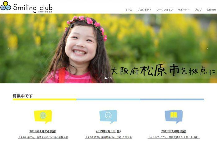 公式ホームページ作成しました! 一般社団法人スマイリング倶楽部 様 | マリアチュ広報室