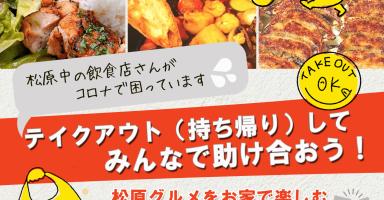 マリアチュ広報室チラシポスターデザイン作成松原勝手に応援団