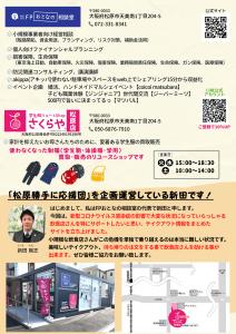 マリアチュ広報室チラシポスターデザイン作成松原勝手に応援団さくらや