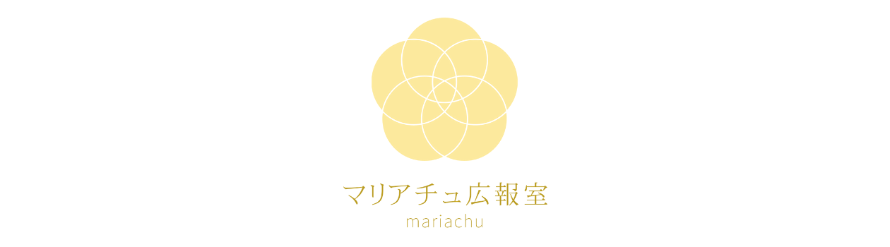 社内広報からホームページ作成まで!マリアチュ広報室 | mariachu大阪府松原市